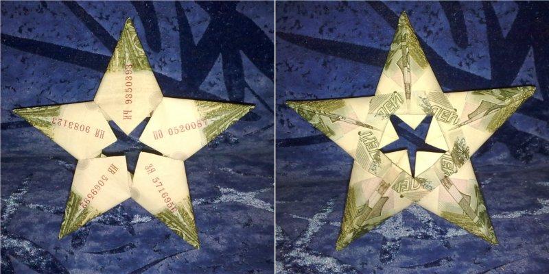 Как сделать звезду из деньги 739